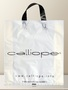 flexible soft loop advertising bag calliope